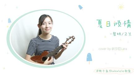 夏日倾情-黎明/卫兰尤克里里弹唱cover