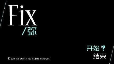 【魂风解说】游戏体验~Fix弥★只好改成游戏体验的游戏