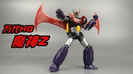 【小熊模玩分享】万代 HG 魔神Z (魔神Z INFINITY Ver.)