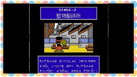 经典FC游戏《大力工头-阿源君2赤毛的逆袭》第三关实心钢铁厂