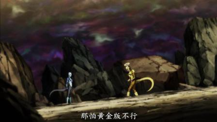 龙珠超: 姜还是老的辣! 大王用反间计轻松将第六宇宙的弗利萨除名