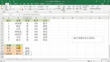 Excel技巧: VLOOKUP函数十大常见错误!