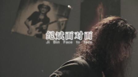 乐道访谈之纪斌面对面(5): 《净琉璃》专辑表达的主题是什么?