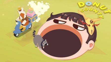 【风笑试玩】我是一个坑丨Donut County 试玩