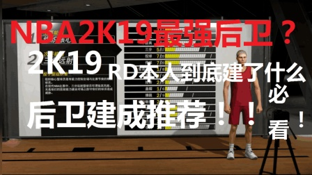 2K19最强后卫建成? ! 2K19后卫建成推荐第一弹! RD本人建的第一个号曝光! !