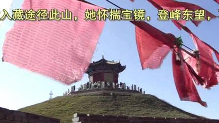 青海甘肃自驾游(8)西宁至青海湖: 有传奇故事的日月山