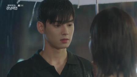 韩剧《我的ID是江南美人》庆硕在雨中向美来告白, 可美来却拒绝了他