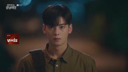 韩剧《我的ID是江南美人》学长向美来告白的时候, 恰好被庆硕看见了