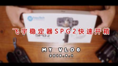 飞宇稳定器SPG2快速开箱