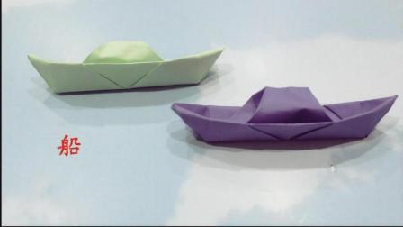 手工折纸教程简单的小船折纸视频