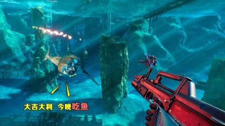吃鱼版绝地求生? 100名海豹突击队潜入海底, 在水下作战大逃杀!