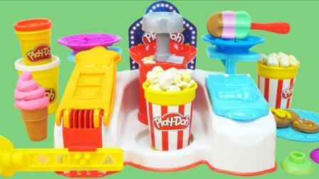 培乐多手工爆米花冰淇淋机玩具