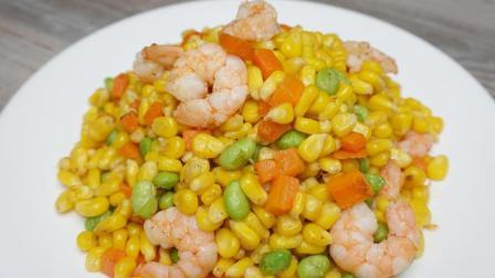 家常美食玉米炒虾仁, 教你怎么能让虾仁快速入味, 方法零失误!