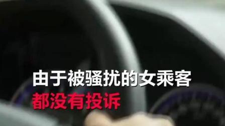 """曹操专车司机多次猥亵女乘客被辞退 称惩罚力度不高""""不后悔"""""""