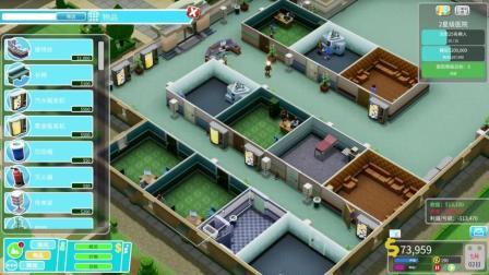 双点医院 模拟医院大亨02 年度总结大会