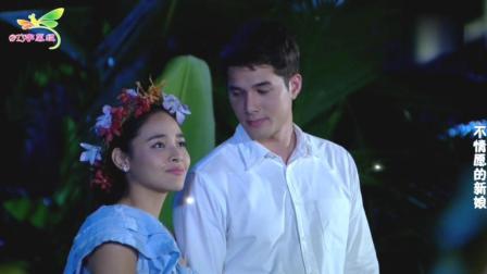 泰剧《不情愿的新娘》总裁在浪漫的萤火虫下向女主表白加KISS, 被这段甜齁了