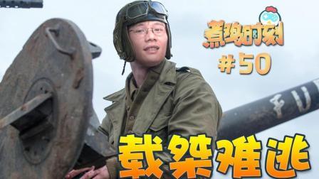 【煮鸡时刻】第50期 载桀难逃