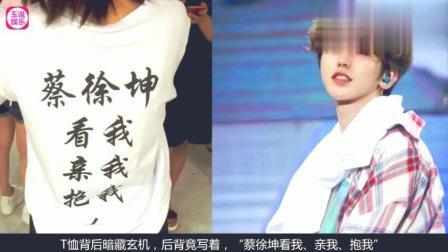 是为什么陈立农被蔡徐坤的粉丝IKUN吸引