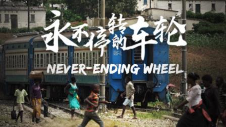 永不停转的车轮 第一集《坚守》