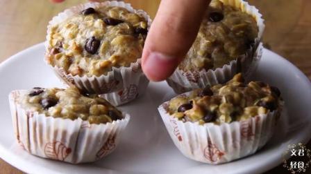 教你4款玛芬蛋糕的独特做法, 不加一粒糖, 20分钟做出减脂小零食