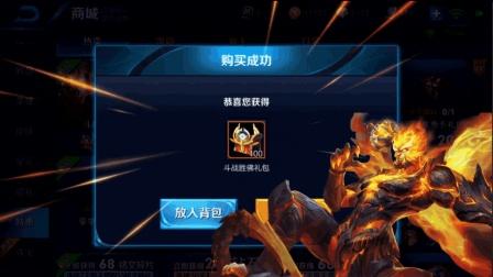 王者荣耀: 实测100个斗战胜佛礼包一起开, 究竟能不能出地狱火