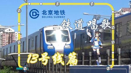 13号线铁道唱歌
