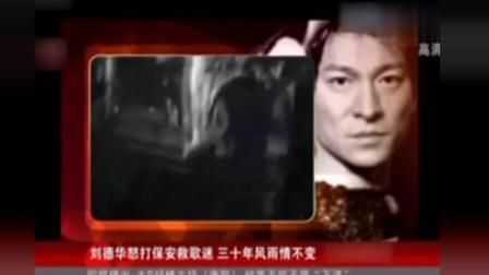 刘德华成都演唱会怒打保安救歌迷视频