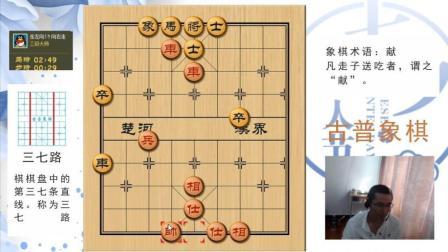 中国象棋实战: 中路特种兵, 那是一个布局走法, 非常实用