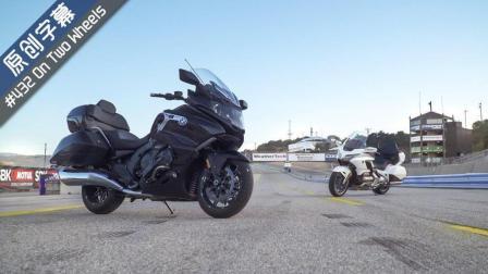 「On Two Wheels 两轮之上」本田金翼 vs. 宝马 K1600 Grand America