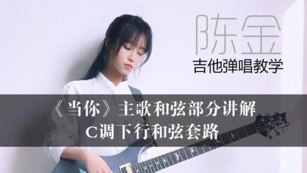 金子吉他弹唱教学 第十课 《当你》主歌和弦部分讲解 C调下行和弦套路