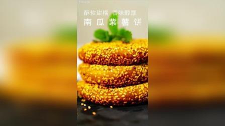 香酥可口的南瓜紫薯饼, 零基础也能做。