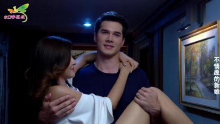 泰剧《不情愿的新娘》总裁处处想要诱导女主向自己告白, 被他俩这个公主抱甜到了