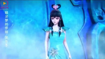 精灵梦叶罗丽第六季: 几位仙子中法力最强的, 毒娘娘突然惊艳出场