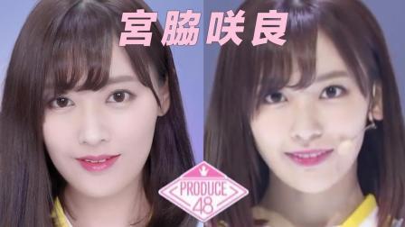 produce48 |小樱花宮脇咲良仿妆