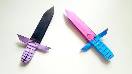 折纸王子教你折纸匕首剑, 简单易学, 动手动脑