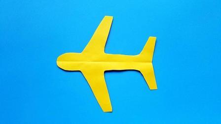 儿童剪纸小课堂: 剪纸载客飞机, 动手动脑, 一学就会