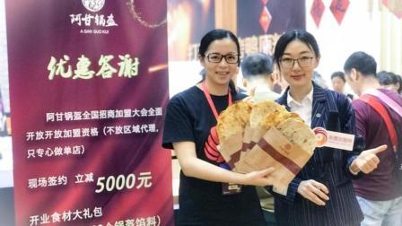 阿甘锅盔招商总监胡玮女士接受前景加盟网采访