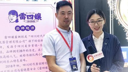 雷四孃运营中心副总经理昝怀富先生接受前景加盟网采访