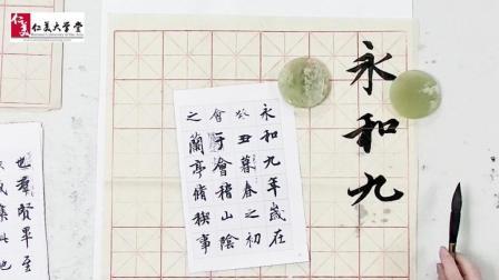 """【每日一字 】《个临兰亭序》""""九""""字名师写作技巧讲解高清视频"""