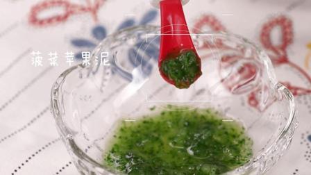 10分钟给宝宝做一款健康美味的营养辅食: 菠菜苹果泥