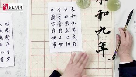 """【每日一字 】《个临兰亭序》""""年""""字名师写作技巧讲解高清视频"""