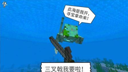 我的世界海洋版联机生存08 深海激战溺尸, 喜获神器三叉戟