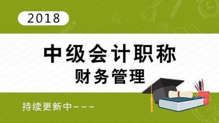 2018年中级会计职称孟老师财务管理6.4.2证券投资管理(2)