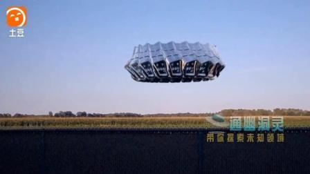 谁说UFO都是模糊的  日本网友拍到珍贵UFO视频, 你