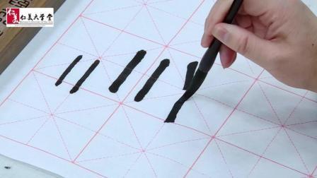 欧体上仰横的笔画写法, 讲解超详细, 不怕你学不会…