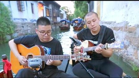 有一种生活叫周庄: 朱杰超级好听的木吉他JAM