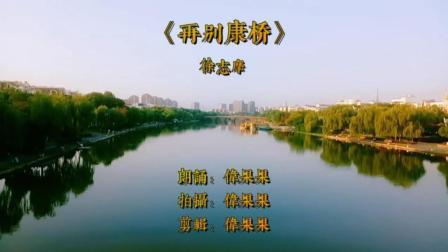 伟果果剪辑: 池州清溪河畔美景《再别康桥》诗朗诵
