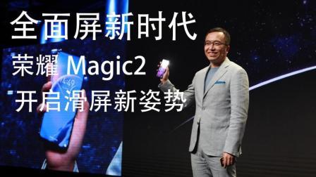 全面屏新时代 荣耀Magic2开启滑屏新姿势