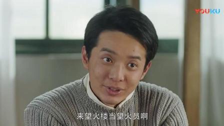 最美的青春: 冯程为修复老婆父女关系, 不惜将岳父发配到望火楼!