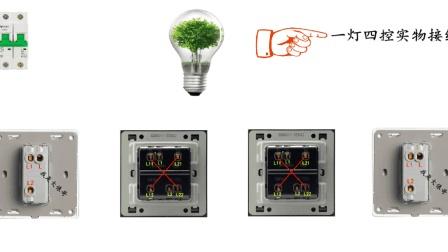 一灯四控的实物接线, 学会了加100个开关都可以